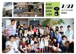 大ナゴヤ大学勉強会0727