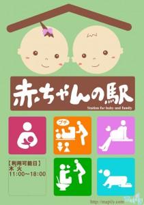 赤ちゃんの駅POPのコピー