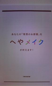 I★Interior-110606_1028~01.jpg